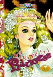 ขายการ์ตูนออนไลน์ Princess เล่ม 111