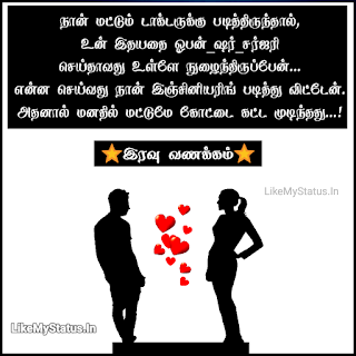 Love Quote In Tamil With Good Night Image