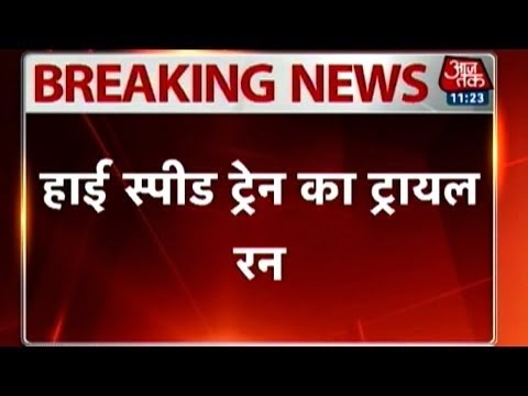 Trial of High Speed Train Breaking News