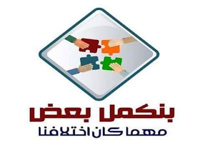 ورش العمل الميدانية لبرنامج بنكمل بعض لنشر ثقافة السلام بمحافظة دمياط