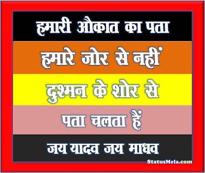Yadav-Status