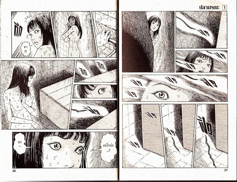 Gyo - หน้า 14