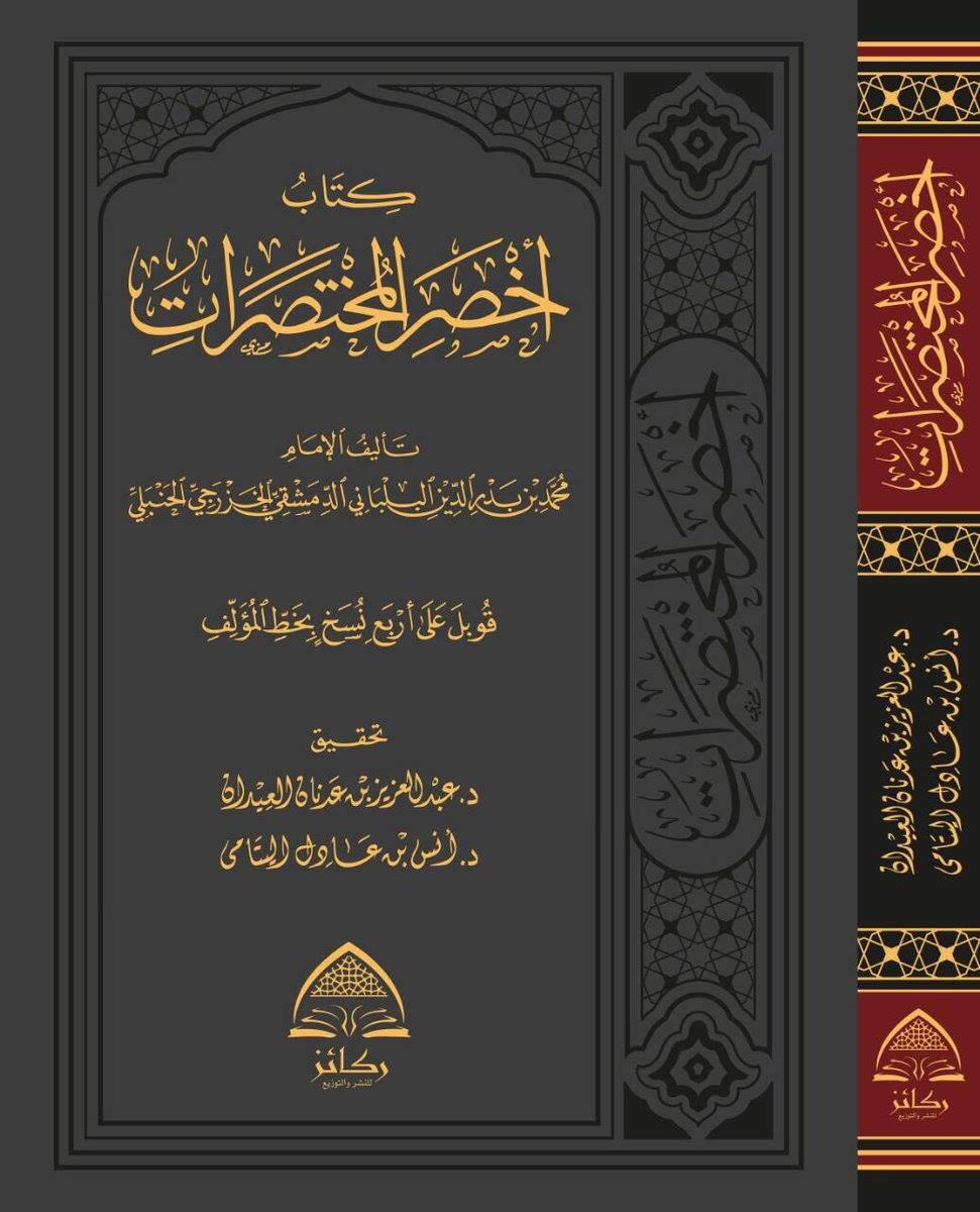 كتاب أخصر المختصرات pdf