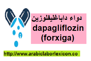 دواء داباغليفلوزين  dapagliflozin (forxiga)-داباجليفلوزين