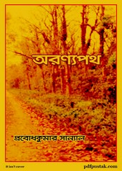 Aranyapoth by probodh Kumar Sanyal