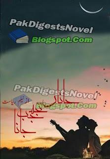 Jana Tujhe Jab Jana Novel Complete By Neelam Riasat Pdf Download