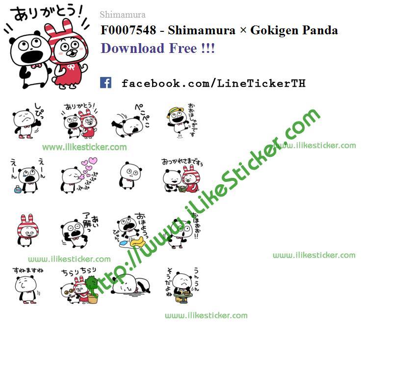 Shimamura × Gokigen Panda