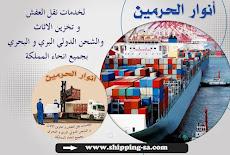 نقل عفش من الرياض الى المغرب 0560533140 شحن من السعودية للمغرب ارخص شحن للمغرب