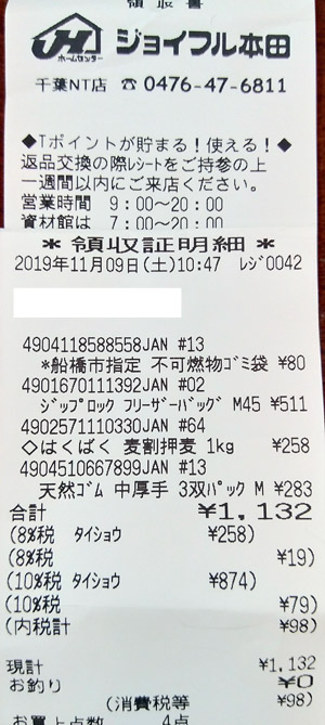 ジョイフル本田 千葉ニュータウン店 2019/11/9 のレシート