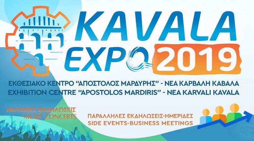 Συμμετοχή με το Επιμελητήριο Έβρου στη Διεθνή Έκθεση KAVALA EXPO 2019