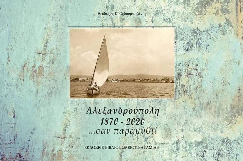 Παρουσίαση του νέου λευκώματος του Θ. Ορδουμποζάνη «Αλεξανδρούπολη 1870-2020 ...σαν παραμύθι»