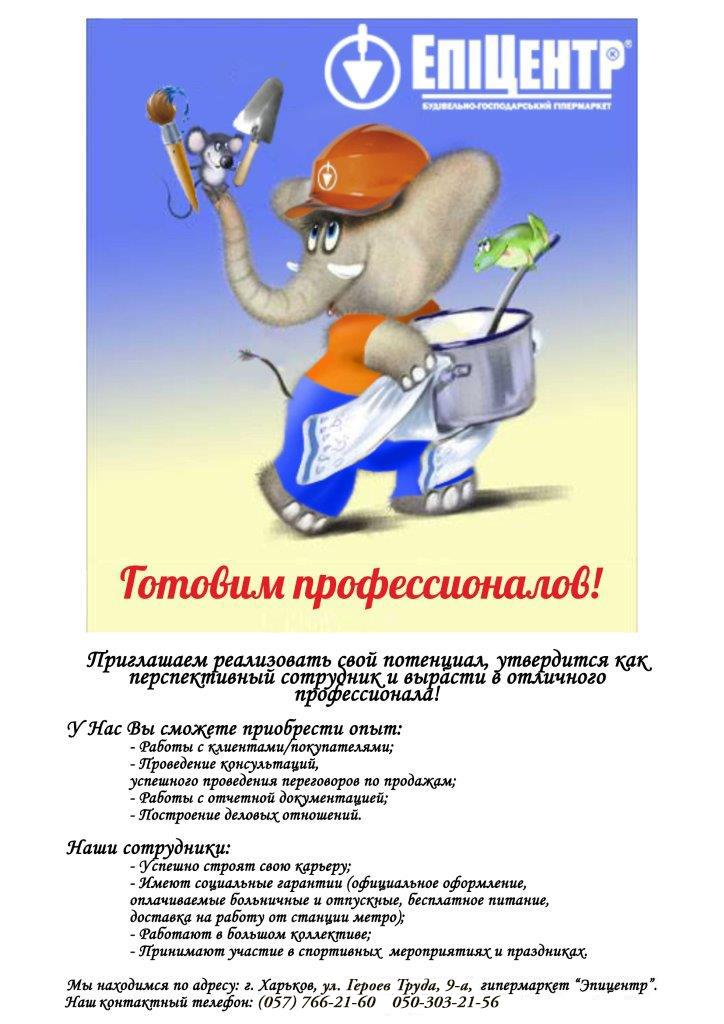 """Вакансії у """"Епіцентр К"""""""
