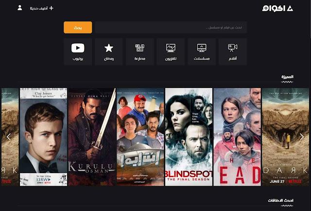 اليك أفضل المواقع المجانية لمشاهدة جميع الأفلام و المسلسلات بشكل مباشر على جميع الأجهزة مع الترجمة للعربية