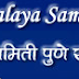 Result For Gujarat Navodaya Vidyalaya Samiti Standard 6 Exam Held On 09/01/2016 | www.nvshq.org , nvsropune.gov.in