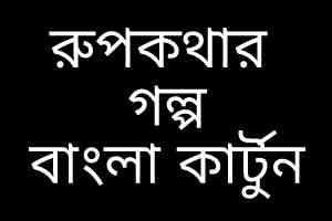 রুপকথার গল্প বাংলা কার্টুন ডাউনলোড | Rupkothar Golpo Cartoons Bangla download