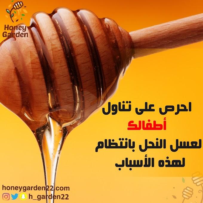 احرص على تناول أطفالك لعسل النحل بانتظام لهذه الأسباب