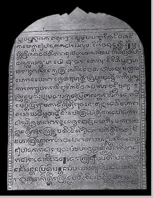 Prasasti Kudadu 1294 M - pustakapengetahuan.com