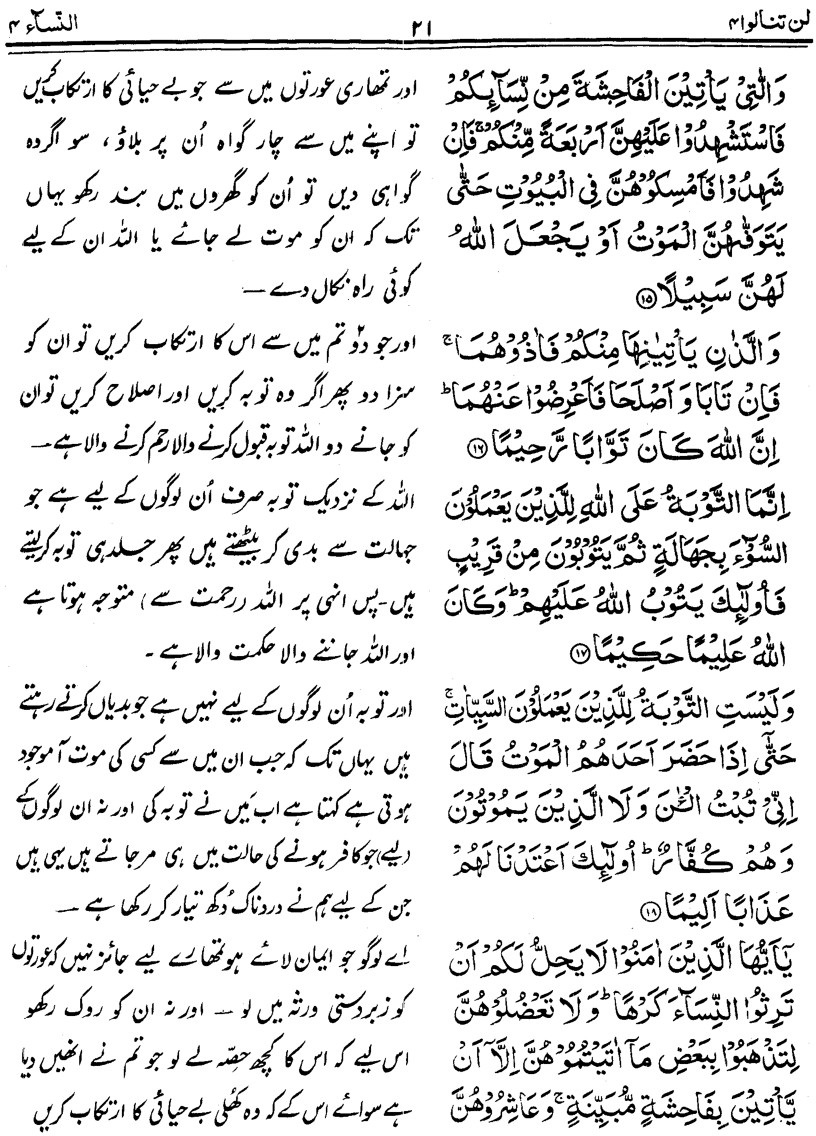 Complete Quran e Pak with Urdu Translation: Para No  4