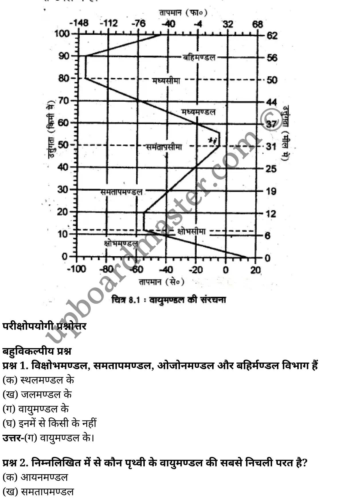 कक्षा 11 भूगोल अध्याय 8  के नोट्स  हिंदी में एनसीईआरटी समाधान,   class 11 geography chapter 8,  class 11 geography chapter 8 ncert solutions in geography,  class 11 geography chapter 8 notes in hindi,  class 11 geography chapter 8 question answer,  class 11 geography  chapter 8 notes,  class 11 geography  chapter 8 class 11 geography  chapter 8 in  hindi,   class 11 geography chapter 8 important questions in  hindi,  class 11 geography hindi  chapter 8 notes in hindi,   class 11 geography  chapter 8 test,  class 11 sahityik hindi  chapter 8 class 11 geography  chapter 8 pdf,  class 11 geography chapter 8 notes pdf,  class 11 geography  chapter 8 exercise solutions,  class 11 geography  chapter 8, class 11 geography  chapter 8 notes study rankers,  class 11 geography  chapter 8 notes,  class 11 geography hindi  chapter 8 notes,   class 11 geography chapter 8  class 11  notes pdf,  class 11 geography  chapter 8 class 11  notes  ncert,  class 11 geography  chapter 8 class 11 pdf,  class 11 geography chapter 8  book,  class 11 geography chapter 8 quiz class 11  ,     11  th class 11 geography chapter 8    book up board,   up board 11  th class 11 geography chapter 8 notes,  कक्षा 11 भूगोल अध्याय 8 , कक्षा 11 भूगोल, कक्षा 11 भूगोल अध्याय 8  के नोट्स हिंदी में, कक्षा 11 का भूगोल अध्याय 8 का प्रश्न उत्तर, कक्षा 11 भूगोल अध्याय 8 के नोट्स, 11 कक्षा भूगोल 8  हिंदी में,कक्षा 11 भूगोल अध्याय 8  हिंदी में, कक्षा 11 भूगोल अध्याय 8  महत्वपूर्ण प्रश्न हिंदी में,कक्षा 11 भूगोल  हिंदी के नोट्स  हिंदी में,भूगोल हिंदी कक्षा 11 नोट्स pdf,   भूगोल हिंदी  कक्षा 11 नोट्स 2021 ncert,  भूगोल हिंदी  कक्षा 11 pdf,  भूगोल हिंदी  पुस्तक,  भूगोल हिंदी की बुक,  भूगोल हिंदी  प्रश्नोत्तरी class 11 , 11   वीं भूगोल  पुस्तक up board,  बिहार बोर्ड 11  पुस्तक वीं भूगोल नोट्स,   भूगोल  कक्षा 11 नोट्स 2021 ncert,  भूगोल  कक्षा 11 pdf,  भूगोल  पुस्तक,  भूगोल की बुक,  भूगोल  प्रश्नोत्तरी class 11,   11th geography   book in hindi,11th geography notes in hindi,cbse books for class 11  ,cbse books in hindi,c