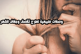 وصفات طبيعية لعلاج تقصف وجفاف الشعر