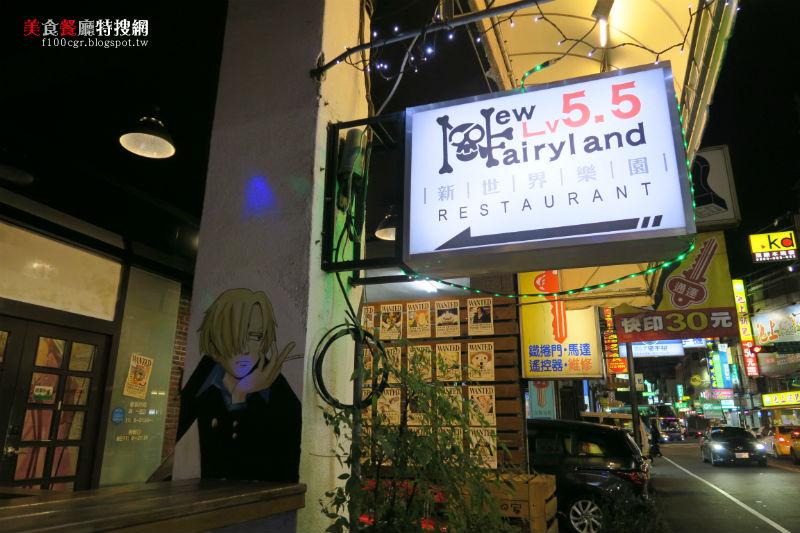 [中部] 台中市西屯路【LV5.5 新人類樂園】與朋友一起沉浸在海賊王的美食航道上吧!!