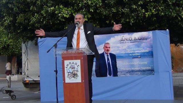Κεντρική Ομιλία Κυπαρισσία υποψήφιου Δημάρχου ΓΙΩΡΓΟΥ ΛΕΒΕΝΤΑΚΗ