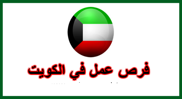 Call Center Manager for KUWAIT Office
