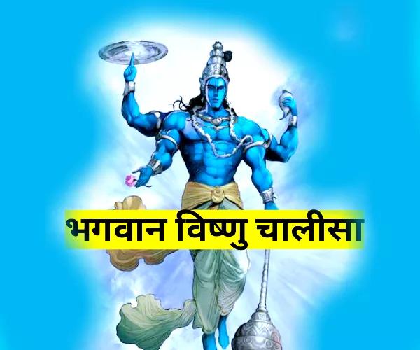 Vishnu chalisa || पढ़ने के लाभ