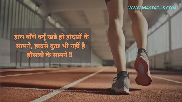 Killer Motivational Status In Hindi | 2020 | Best Motivational Status - Mastatus