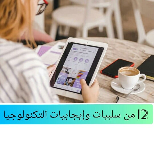 12 إيجابيات وسلبيات التكنولوجيا
