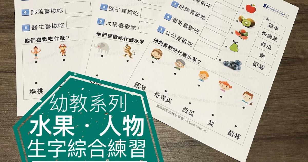 中文詞語複合練習(生果篇)