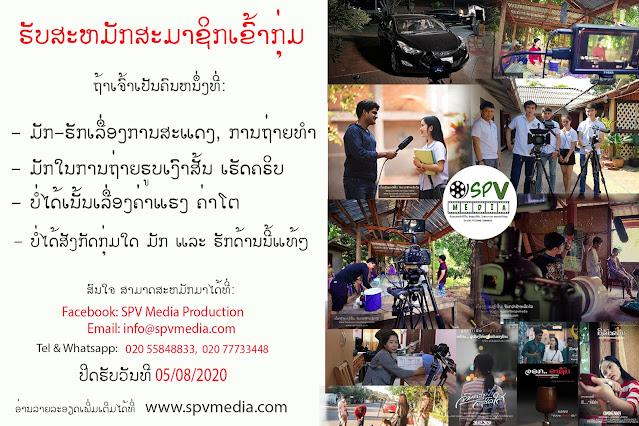 ຮັບສະໝັກພະນັກງານ,  ຮັບສະໝັກນັກສະແດງ,  ນັກສະແດງ, ສະແດງໜັງ, ໜັງສັ້ນ, ພຣີວິວໜັງ, ຕະຫຼົກ, ບັນເທິງ, new member, spvmedia, spv media production, spvmedia.com