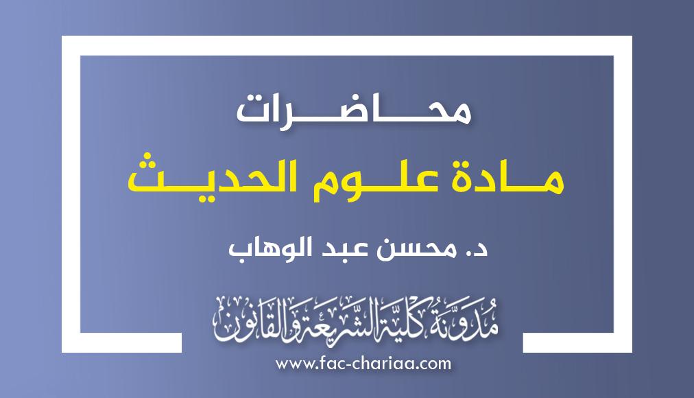 محاضرات في علم التخريج وعلم الجرح والتعديل د.محسن عبد الوهاب