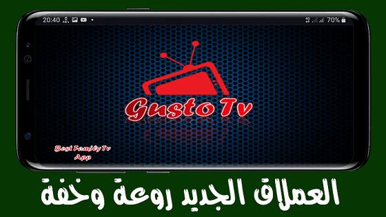 تحميل تطبيق Gusto Tv لمشاهدة القنوات على الأندرويد