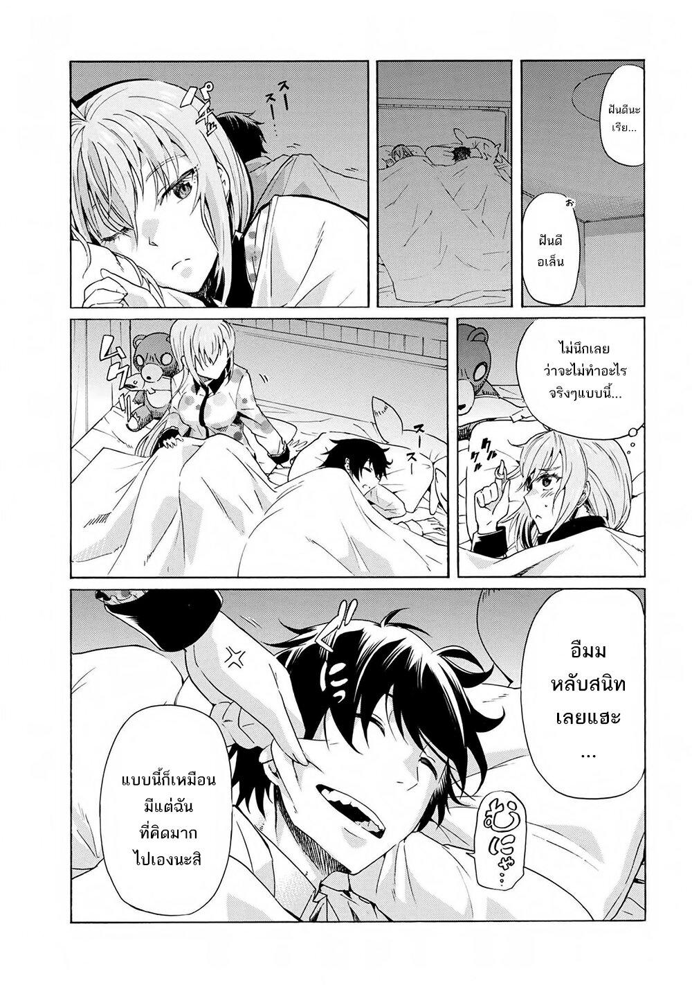 อ่านการ์ตูน Ichioku-nen Button o Renda Shita Ore wa Kizuitara Saikyou ni Natteita ตอนที่ 6 หน้าที่ 27