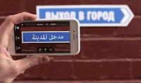 الترجمة الفورية لأي نص بمجرد تصويره بالهاتف عبر هذا التطبيق