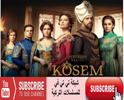 مسلسل السلطانة كوسم الجزء الثاني  الحلقة 9 كاملة     KÖSEM   9