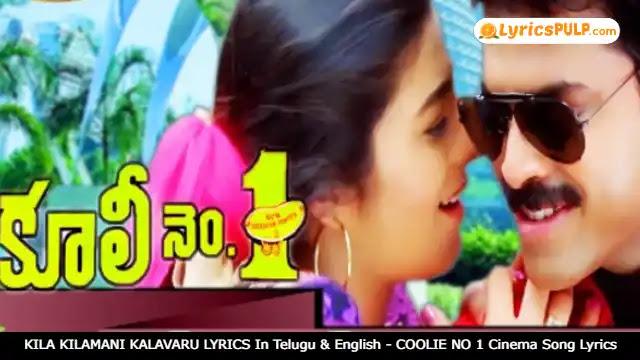 KILA KILAMANI KALAVARU LYRICS In Telugu & English - COOLIE NO 1 Cinema Song Lyrics