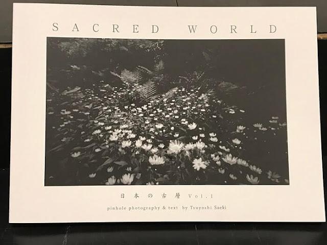 SACRED WORLD 日本の古層 vol.1