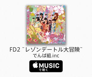 でんぱ組.inc FD2 ~レゾンデートル大冒険~