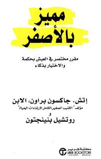 تحميل كتاب مميز بالأصفر: مقرر مختصر في العيش goodreads بحكمة والاختيار بذكاء pdf ملخص للمؤلفينإتش. جاكسون براون _ روتشيل بنينجتون