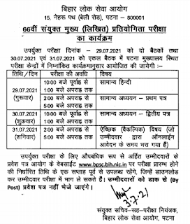 BPSC 66th CCE Mains Exam Date 2021