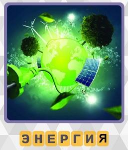 различные виды энергии на 5 уровне в игре 600 слов