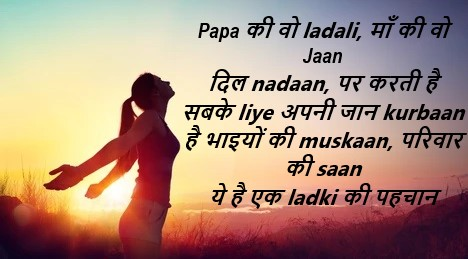 international womens Day Quotes in Hindi 2021