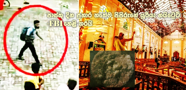https://www.gossiplankanews.com/2019/09/fbi-urea-nitrate-april-attack-sri-lanka.html#more