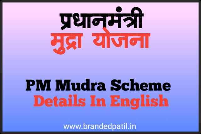 Pradhan Mantri Mudra Yojana Details In English