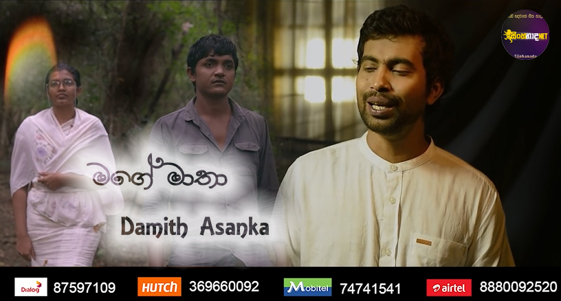 Mage Maatha (Kampa Nathi) - Damith Asanka Official Music Video