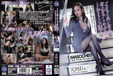 SHKD-903 | 中文字幕 – 對自尊心高傲的女上司反抗強暴後變成了超M女。 天河麗