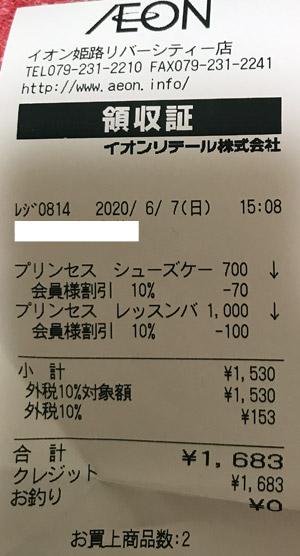イオン 姫路リバーシティ―店 2020/6/7 のレシート