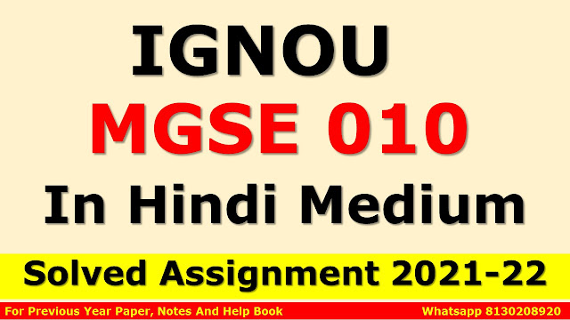 MGSE 010 Solved Assignment 2021-22 In Hindi Medium